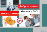 70261237c17 Добровольная ликвидация предприятия в г. Москве и Московской области.  Добровольная ликвидация ООО.
