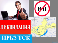 Регистрация ип в иркутске стоимость как сделать отчетность ндс электронную
