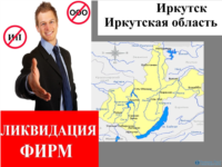 ликвидация фирмы иркутск