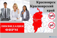 ликвидация фирмы красноярск