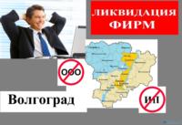 ликвидация фирм в волгограде