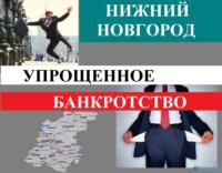 банкротство новгород